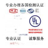 亞馬遜UL測試報告確保通過,深圳第三方檢測機構代辦