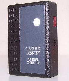 DOS-100便携式个人辐射剂量报警仪