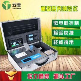 植物营养诊断仪-植物营养测定仪