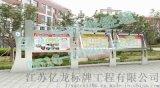 宝钢不锈镀锌板宣传栏 宣城亿龙880宣传栏