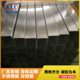 广东佛山不锈钢矩形管定制316L,拉丝不锈钢矩形管