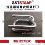 13mm钢丝打包扣纤维打包扣回型扣重型金属丝扣