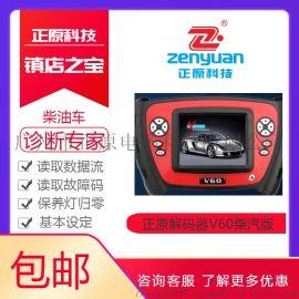 正原伟世V60柴汽车电脑检测仪手机汽车故障诊断仪