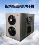 热泵陈皮烘干机克服技术难点