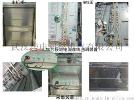 HKTX-DZ铁芯接地电流在线监测装置