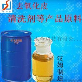 切削液原料有机胺酯TPP是除蜡水的优良助剂