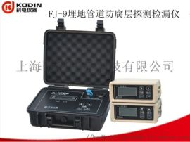 FJ-6/9/10地下管线探测仪埋地管道防腐检漏仪