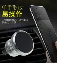 車載手機支架汽車用磁吸式