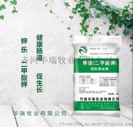 山东华瑞酸制剂二甲酸钾在饲料添加剂中的作用