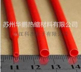 高温硅胶热缩管