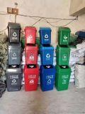 西安四分類垃圾桶13772489292