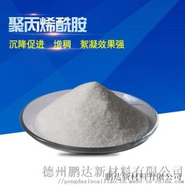 净水絮凝剂 pam 聚丙烯酰胺
