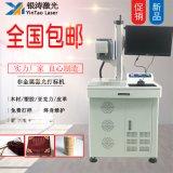 深圳厂家直销非金属激光镭雕机 二氧化碳激光雕刻机