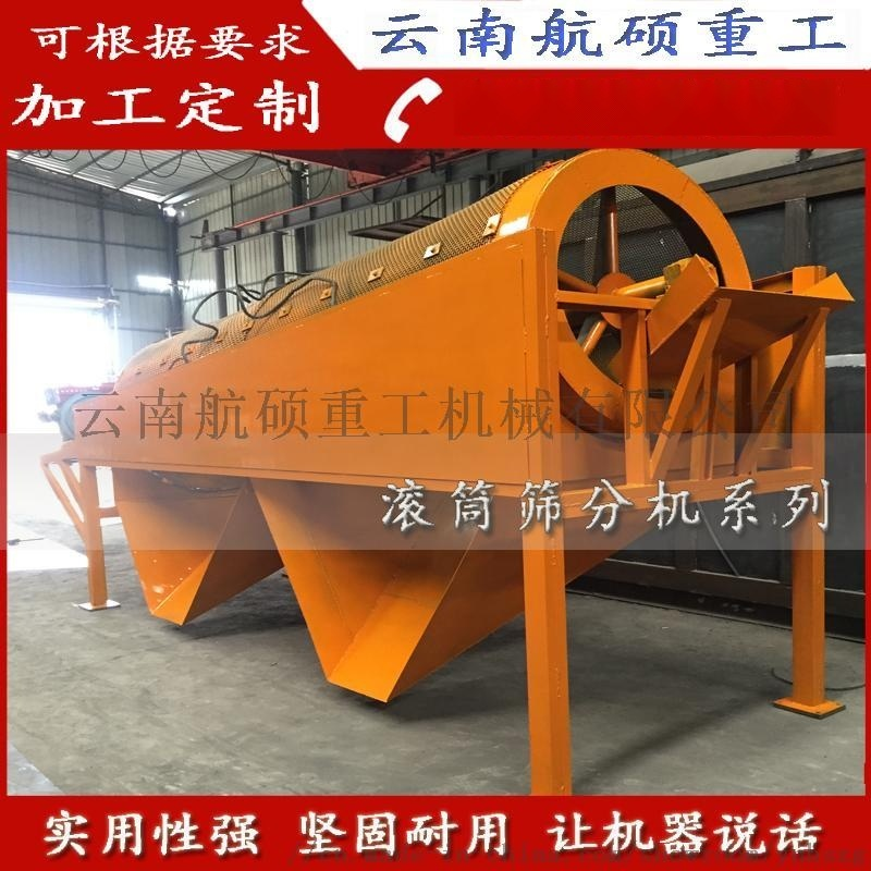 贵州小型滚筒筛 肥料滚筒筛 新型滚筒筛