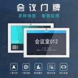深圳工廠直銷21.5寸會議室預約門牌+會議預約系統