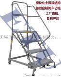 ETU易梯優,304不鏽鋼平臺梯,拆裝式不鏽鋼梯子