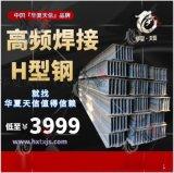 高频焊接H型钢(250*150*6*8)