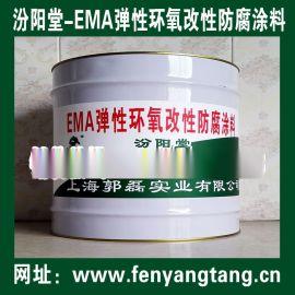 EMA弹性环氧改性防腐涂料、水箱水闸防水防腐蚀工程