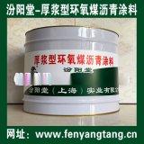 厚浆型环氧煤沥青涂料、厚浆型环氧煤沥青防腐涂料