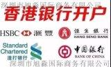 代理香港银行开户业务