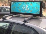 P2.5全彩双面车顶的士屏