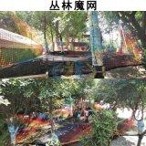 广西南宁景区定制树上丛林探险丛林魔  乐设备
