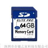 高速闪存相机SD卡 摄像机存储卡行车记录仪内存卡