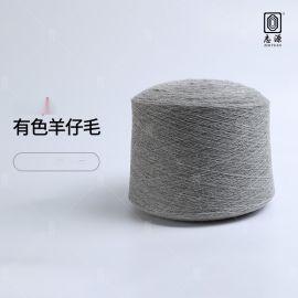 【志源】厂家批发毛感丰富保暖性好**有色羊仔毛 16支羊仔纱