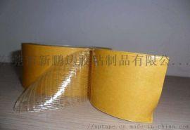 新鹏达纤维网格双面胶XP-W337C