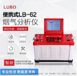综合烟气测试仪 烟气分析仪 厂家青岛路博LB-62