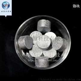 高纯金属铬99.99%高纯铬块 铬粒 质优现货