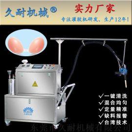 久耐厂定制液体硅胶灌胶机成人用品灌胶机