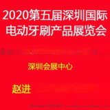 2020第五届深圳国际电动牙刷产品展览会