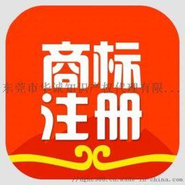 东莞莞城商标注册专业检索,通过率高