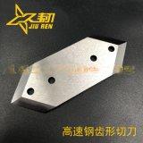 鎢鋼三角   片   非標定制覆膜機刀片