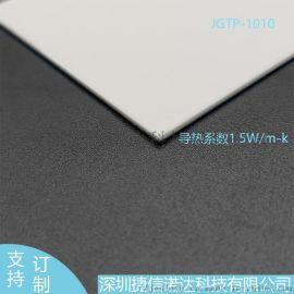 导热硅胶垫JGTP系列5G