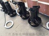 铸件式潜水搅拌机 江苏如克QJB2.2/8-厂家直销