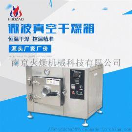 定制微波烘干机 微波干燥机