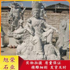 石雕文殊菩萨普贤菩萨 寺庙观音佛像 狮子坐骑雕刻