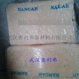 丁腈橡膠PB3330G、南帝丁腈橡膠 NBR3330G