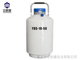 低温生物容器储存罐10升50口径