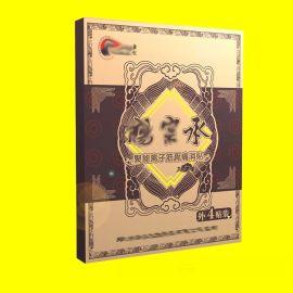 郑州膏药包装设计 膏药包装纸盒印刷厂