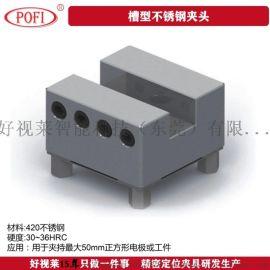 U20槽型不锈钢夹头兼容EROWA快速定位基准夹头