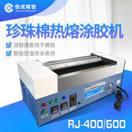 铝板涂胶机 热熔胶机