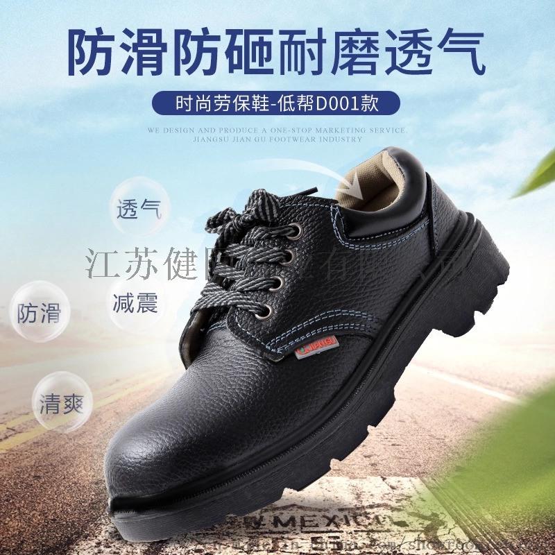 低幫特種勞保鞋廠家供應多功能安全透氣輕便防護鞋靴