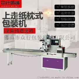 众行机械450干河粉干米粉全自动全伺服枕式包装机