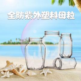 高透光全防紫外塑料包装、塑料容器母粒