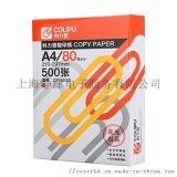 科力普 A4规格复印纸(10包装)1星 A4 70g 500张/包
