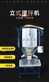 塑胶颗粒搅拌机 不锈钢塑料搅拌桶 大型立式拌料机