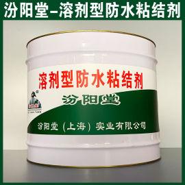 溶剂型防水粘结剂、良好的防水性、溶剂型防水粘结剂